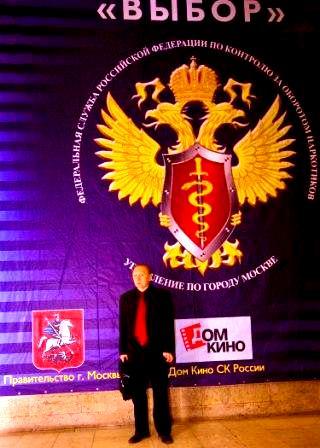 """Председатель НСНБР А.Г.Огнивцев - Почетный гость 3-го антинаркотического """"Кинофорума Выбор"""". 2008 год."""