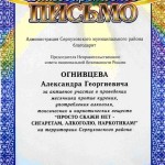 Благодарность Главы Серпуховского района Московской области. Председатель НСНБР А.Г.Огнивцев награжден в 2006 году.