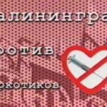 Эмблема Калининград против наркотиков