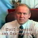 Мэр Калининграда 2000 Ю.А.Савенко, приветствие которого было зачитано на 1-м Открытом уроке против наркотиков.