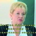Участник 1 - го в России Открытого урока против наркотиков  -  вице-мэр Калининграда  Янковская З.С.