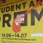 НСНБР: Student Art Prom. ARTPLAY. Фотографии председателя НСНБР А.Г.Огнивцева 20.06.2013. Фото . IMG_5070