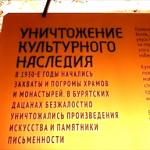 Mcrsi.ru: История уничтожения буддизма. Музей ГУЛАГА. Выставка. Автор фото председатель НСНБР А.Г.Огнивцев. 02102014_3