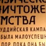 Mcrsi.ru: История уничтожения буддизма. Музей ГУЛАГА. Выставка. Автор фото председатель НСНБР А.Г.Огнивцев. 02102014_4