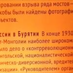 Mcrsi.ru: История уничтожения буддизма. Музей ГУЛАГА. Выставка. Автор фото председатель НСНБР А.Г.Огнивцев. 02102014_5