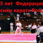 A.Ognivcev. M.Krysin. V Koshiki karate 25. Video. Photo. History. 04102014_2_1