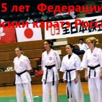 A.Ognivcev. M.Krysin. V Koshiki karate 25. Video. Photo. History. 04102014_4_1