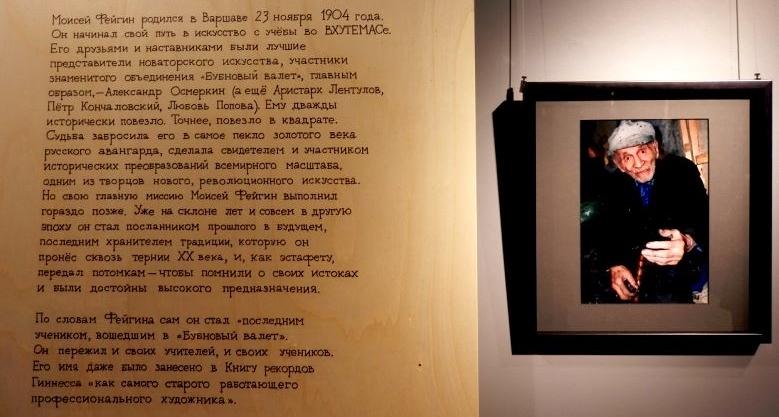 Моисей Фейгин в ARTSTORY. Выставка. Авангард. Художник. Автор фото председатель НСНБР А.Г.Огнивцев.  18122014-5_1