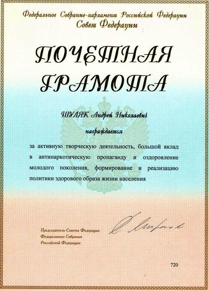 Грамота_Совет Федерации