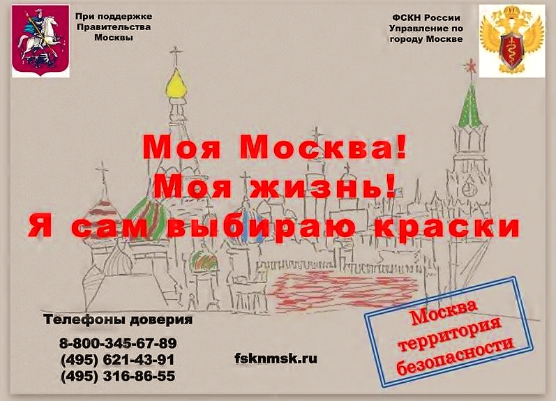 Уберечь детей от наркотиков! Плакаты УФСКН России по Москве. pl_2