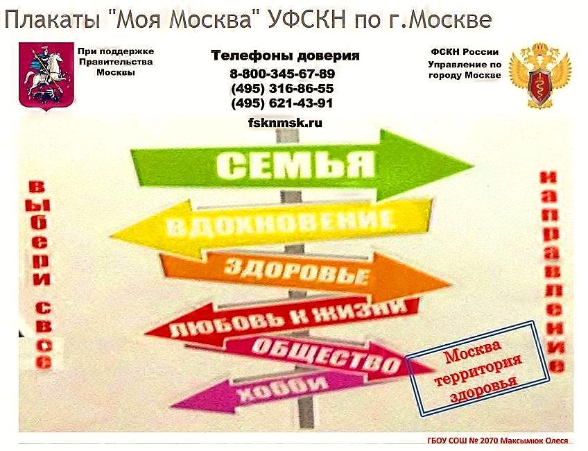 Уберечь детей от наркотиков! Плакаты УФСКН России по Москве. pl_3