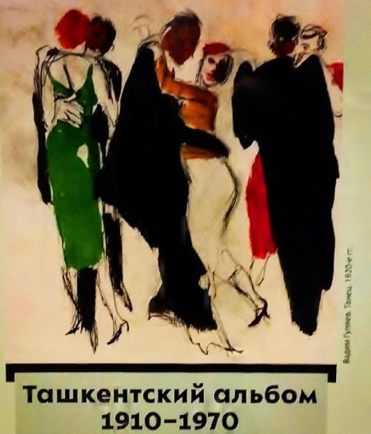 Ташкентский альбом. ARTSTORY. Выставка. Манеж. 30042015_3