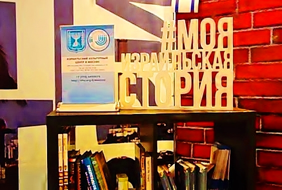 Mcrsi.ru: 2016. Манеж. Выставка. Откройте дверь в Израиль.  Автор фото председатель НСНБР А.Г.Огнивцев. 11062016_4