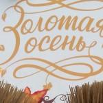 Фестиваль Золотая осень. Москва. 49 площадок продуктов. Автор фото председатель НСНБР А.Г.Огнивцев. 26092016_12