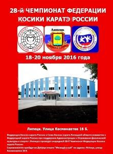 Косики-Россия_32