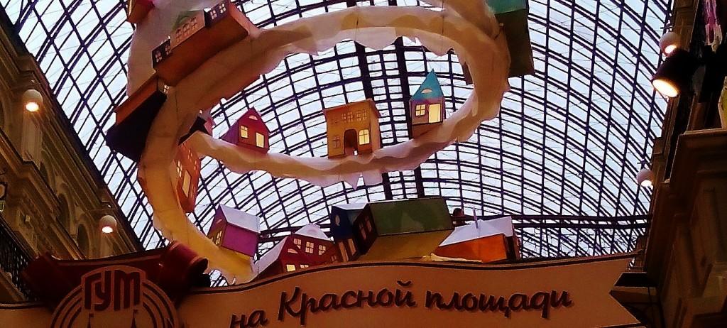 Mcrsi.ru: Главный универсальный магазин ГУМ волшебный. Автор фото председатель НСНБР А.Г.Огнивцев. 28102016-36