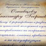 Наркота губит города 2017 в МГИИТ им. Ю.А.Сенкевича. 14042017-15